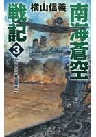 南海蒼空戦記 3