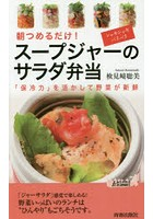 スープジャーのサラダ弁当 朝つめるだけ! 「保冷力」を活かして野菜が新鮮