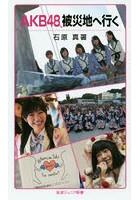 AKB48、被災地へ行く