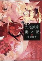 鈴木あみ出演:九尾狐家奥ノ記