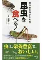 昆虫を食べる! 昆虫食の科学と実践