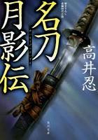 かいしのぶ出演:名刀月影伝
