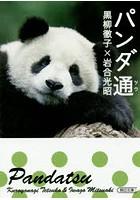 黒柳徹子出演:パンダ通