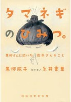 黒柳徹子出演:タマネギのひみつ。