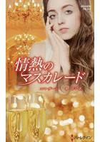 森洋子出演:情熱のマスカレード