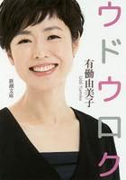 有働由美子出演:ウドウロク