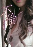 不倫-罪の媚薬 オリジナル官能短編集