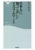 フィフィ出演:日本人に知ってほしいイスラムのこと