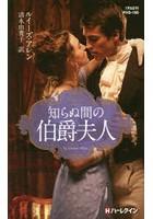 清水由貴子出演:知らぬ間の伯爵夫人