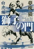 獅子の門 白虎編