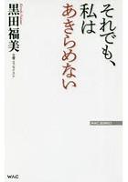 黒田福美出演:それでも、私はあきらめない