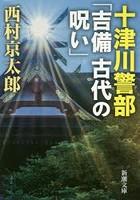 十津川警部「吉備古代の呪い」