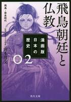 漫画版日本の歴史 2