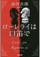 ローレライは口笛で 長編推理小説 新装版