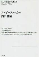 内田春菊出演:ファザーファッカー