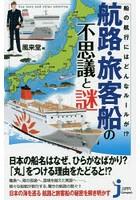 航路・旅客船の不思議と謎 船の航行にはどんなルールが!?
