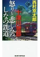 十津川警部怒りと悲しみのしなの鉄道 長編トラベル・ミステリー
