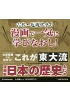 漫画版日本の歴史 角川文庫 15巻セット