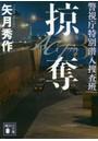 ACT 警視庁特別潜入捜査班 3