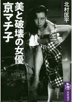 京マチ子出演:美と破壊の女優京マチ子