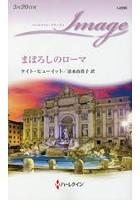 清水由貴子出演:まぼろしのローマ