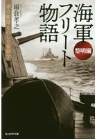 海軍フリート物語 連合艦隊ものしり軍制学 黎明編