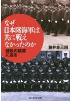 なぜ日本陸海軍は共に戦えなかったのか 確執の根源に迫る