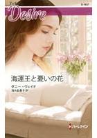 清水由貴子出演:海運王と憂いの花