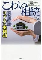 中村麻美出演:こわい相続