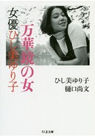 ひし美ゆり子出演:万華鏡の女