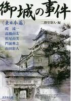 山田彩出演:御城の事件