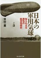 日本の軍用気球 知られざる異色の航空技術史