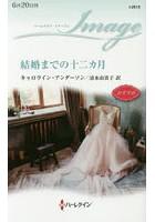清水由貴子出演:結婚までの十二カ月