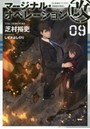 マージナル・オペレーション改 09