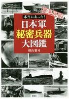 本当にあった!日本軍秘密兵器大図鑑 軍事機密