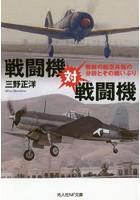 戦闘機対戦闘機 無敵の航空兵器の分析とその戦いぶり