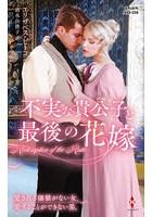 清水由貴子出演:不実な貴公子と最後の花嫁