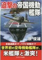迫撃の帝国機動艦隊 長編戦記シミュレーション・ノベル