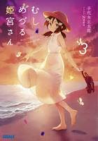 むしめづる姫宮さん 3