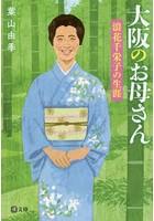 浪花千栄子出演:大阪のお母さん