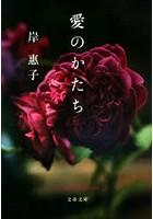 岸惠子出演:愛のかたち