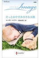 清水由貴子出演:そっとおやすみ小さな天使