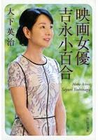 吉永小百合出演:映画女優吉永小百合