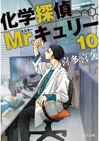 化学探偵Mr.キュリー 10