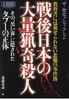 戦後日本の大量猟奇殺人 教科書には載せられない悪魔の事件簿 ザ・歴史ノンフィクション