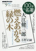 大江健三郎 燃えあがる緑の木 いま、大江文学を知る