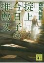 【ライトノベル】忘却探偵 掟上今日子シリーズ (全12冊)