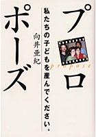向井亜紀出演:プロポーズ
