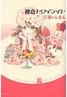 桃色トワイライト