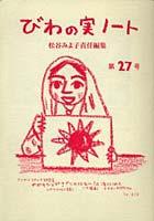 びわの実ノート 第27号